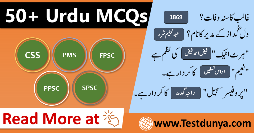 Urdu MCQs Solved for PPSC, FPSC, NTS, CSS with PDF from Past