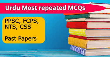 Urdu most repeated mcqs.Urdu mcqs, Urdu past papers.www.testdunya.com