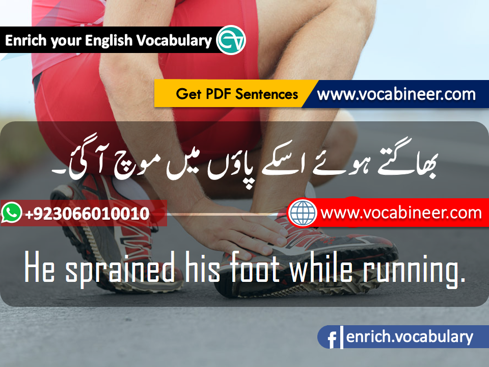 English conversation in Urdu with pictures set 2 | picture