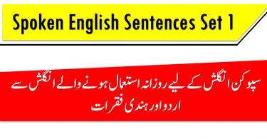 English to Urdu sentences, Spoken English sentences .www.testdunya.com