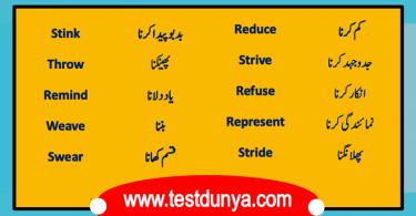 English vocab list in Urdu PDF, Basic English verbs with Urdu Meanings PDF, Words in Urdu PDF, Vocab in Urdu PDF, Important English words with Urdu meanings PDF