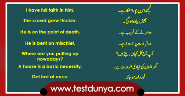 English sentences for spoken English. English to Urdu pictures sentences with PDF.