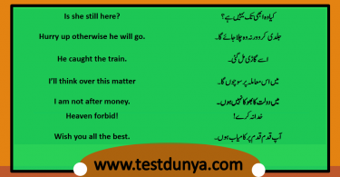English sentences for spoken English. English to Urdu pictures sentences with PDF. Spoken English Sentences with Urdu translation PDF, Spoken English Sentences for daily use PDF, Online English course, kids English, English to Urdu translation, Download English sentences in Urdu PDF