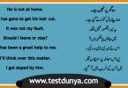 English Sentences for daily use PDF, Online English course, kids English, English to Urdu translation, Download English sentences in Urdu PDF