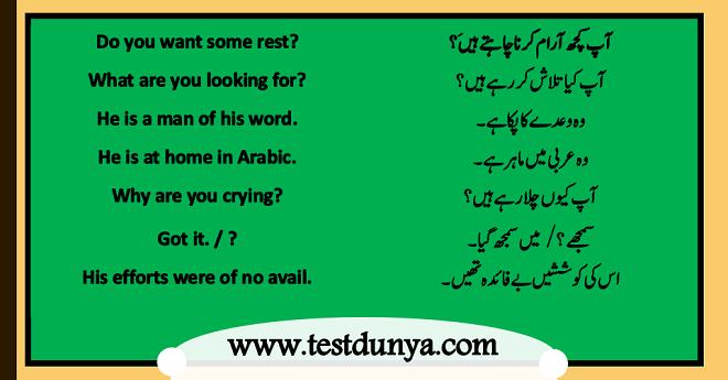 English to Urdu conversation for spoken English, Basic English sentences in Hindi