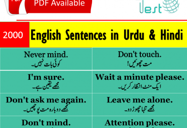 Daily Used English Sentences in Urdu PDF contains 40 daily used English sentences with Urdu meanings for spoken English. Go to bottom for PDF. English to Urdu Sentences PDF, English Sentences in Urdu PDF, Basic English Sentences with Urdu meanings PDF, Hindi English Sentences PDF, Urdu English Sentences PDF, English Urdu Dialogues, English Dialogues, English Sentences, English Vocabulary, English Words, English Grammar, Parts of Speech, English Learning