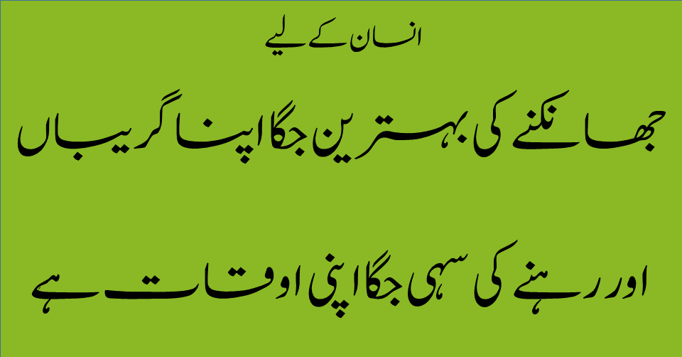 100 Urdu Quotes with images Urdu Poetry Romantic, Poetry Quotes, Sad Quotes, Urdu quotes about life and love, Urdu quotes in Urdu, amazing quotes in Urdu, beautiful quotes in Urdu for Facebook, Urdu quotes written, best quotes in Urdu 2018, Urdu quotes in English, famous Urdu quotes in English, , Life Quotes, People Quotes, Sad Sayings, Inspirational Quotes, Islamic Messages, Islamic Quotes