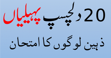 Riddles in Urdu for Kids with Answers 2020 boojho to jany paheliyan in Urdu with answer find interesting funny riddles puzzles for kids adults and elders with answers