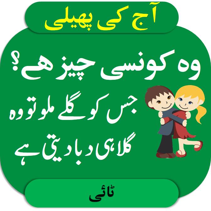 Riddles in urdu for kids answer 10 Wo konsi cheez hai jis ko galy milo to wo gala he daba daiti hai