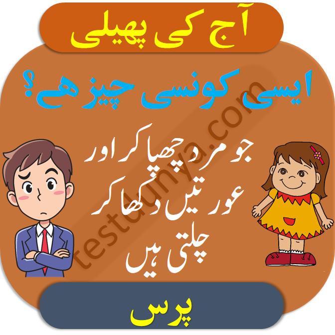 Riddles in urdu for kids answer 11 wo konsi cheez hai jo mard chuppa kar aur aurat dikha kar chalti hai