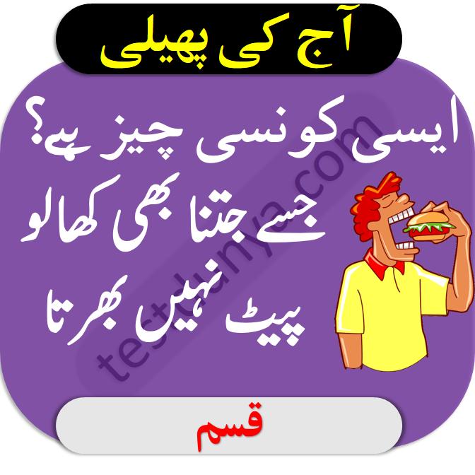 Riddles in urdu for kids answer 12 wo konsi cheez hai jisy jitna bhi kha lo pait nahi bharta