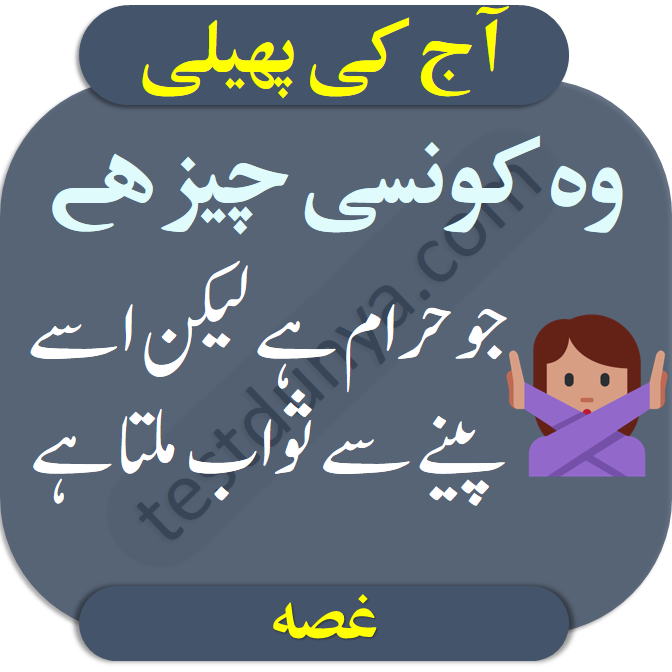 Riddles in urdu for kids answer wo konsi cheez hai jo hraam hai laikin usy peeny sy swaab milta hai