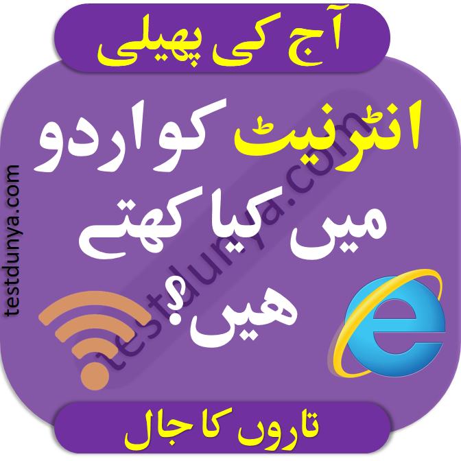 Riddles in urdu for kids answer internet ko Urdu main kiya kehty hain