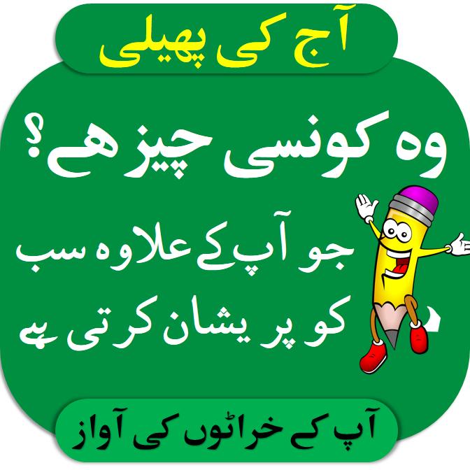 Riddles in urdu for kids answer wo konsi cheez hai jo aap ky ilawa sab ko tang karti hai