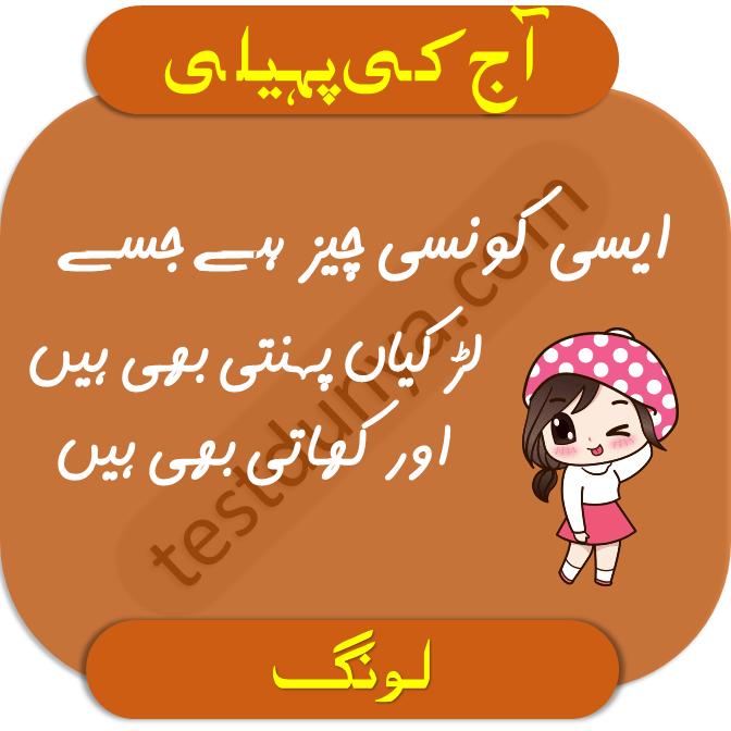 Riddles in urdu for kids answer 3 woh konsi cheez hy jo larkyan pehnti bhi hen or khati bhi hen
