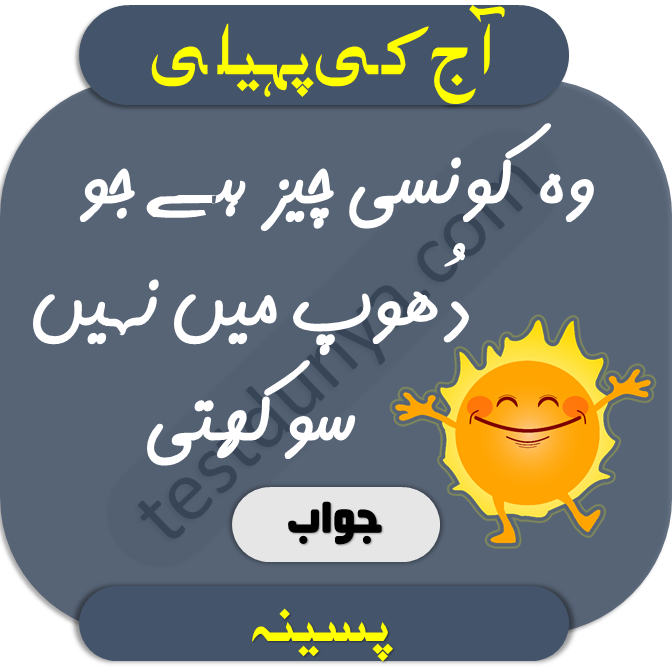 Riddles in urdu for kids answer 4 Woh konsi cheez hy jo dhoop men nhi sookhti