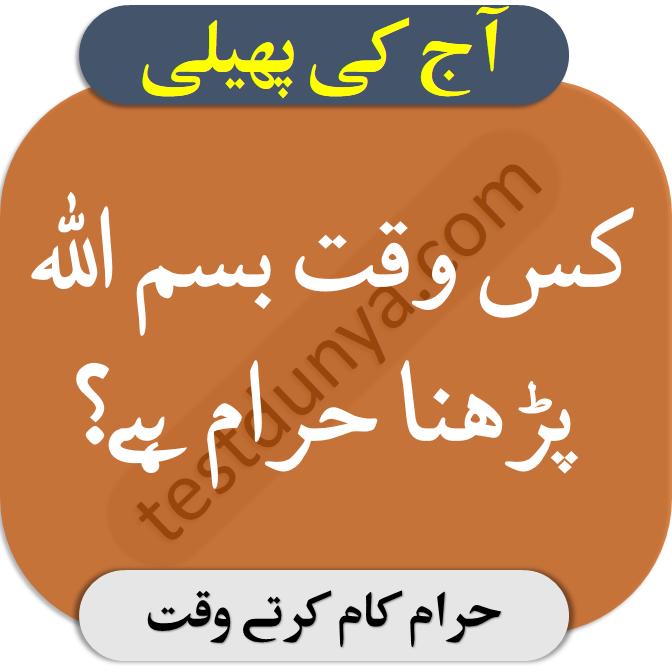Riddles in urdu for kids answer kis waqt bismillah parhna hraam hai