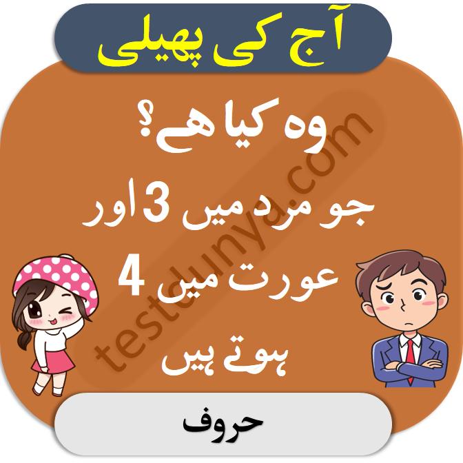 Riddles in urdu for kids answer wo kiya hai jo mard main 3 aur aurat main 4 hoty hain