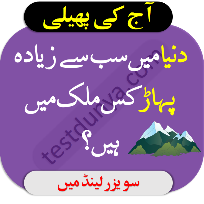 Urdu Paheliyan with Right Answers Dunya main sab sy zyaada pahaar kis mulk main hain