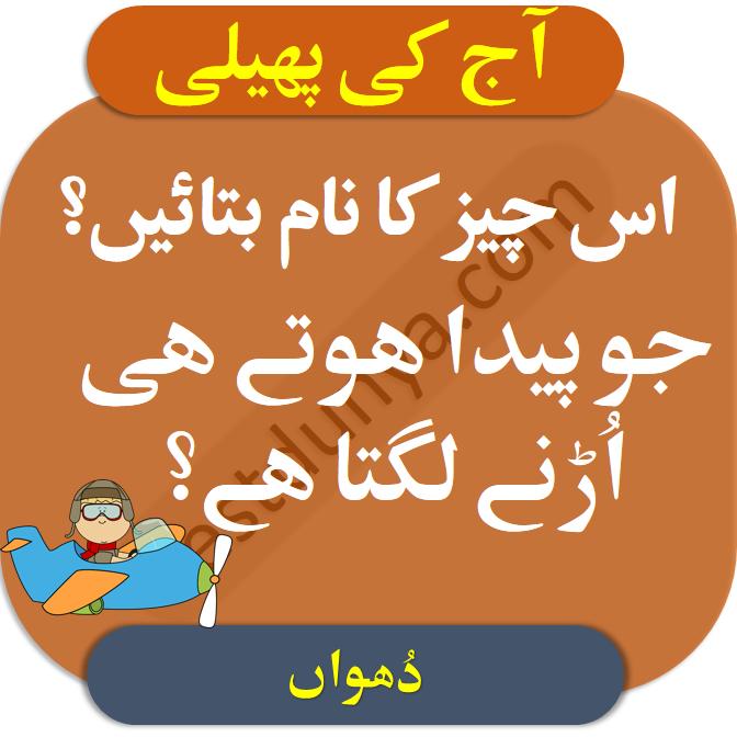 Urdu Paheliyan with Right Answers us cheez ka naam btaayen jo paida hoty he urny lagta hai