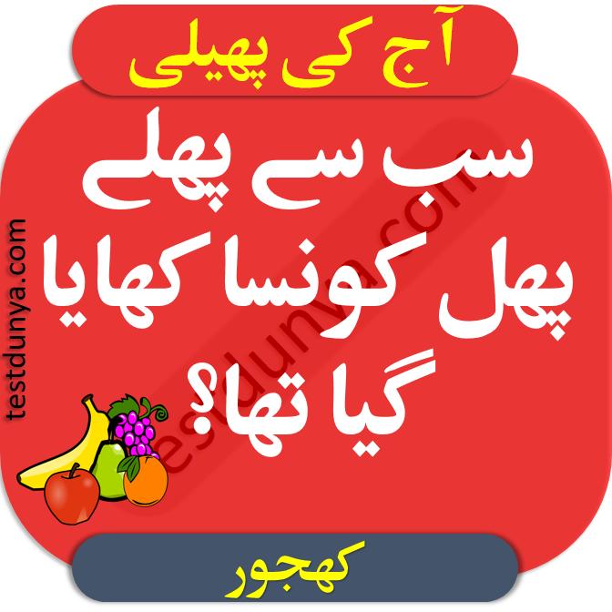 Urdu Paheliyan with Right Answers sab sy pehly phal konsa khaaya gya tha