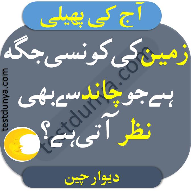 Urdu Paheliyan with Right Answers zameen ki konsi jaga hai jo chand sy bhi nazar aati hai