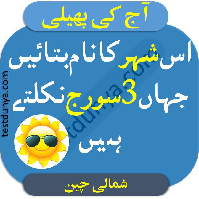 Urdu Paheliyan with Right Answers us shehar ka nam btaayen jahan 3 sooraj nikalty hain