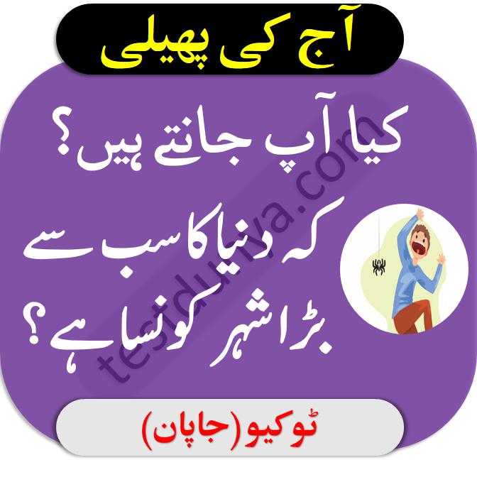Urdu Paheliyan with Right Answers kiya aap jaanty hain keh dunya ka sab sy bra shehar konsa hai?