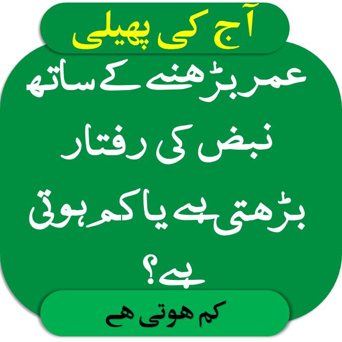Urdu Paheliyan with Right Answers umar barhny ky sath nabz ki raftar barhti hai ya kam hoti hai