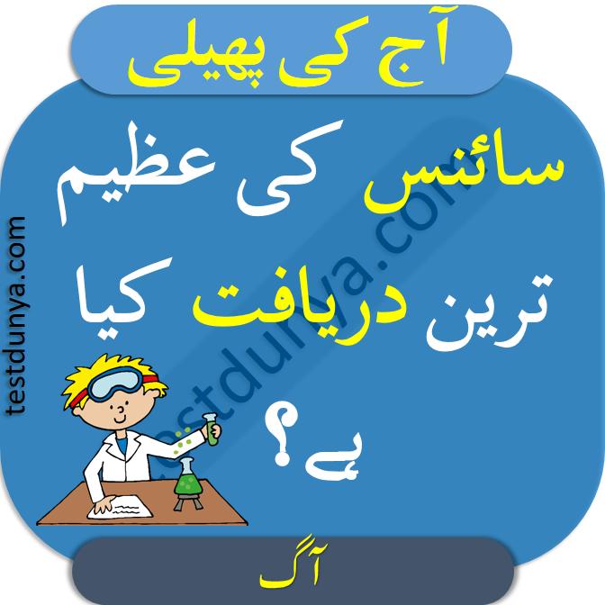 Urdu Paheliyan with Right Answers science ki azeem tareen daryaaft kiya hai