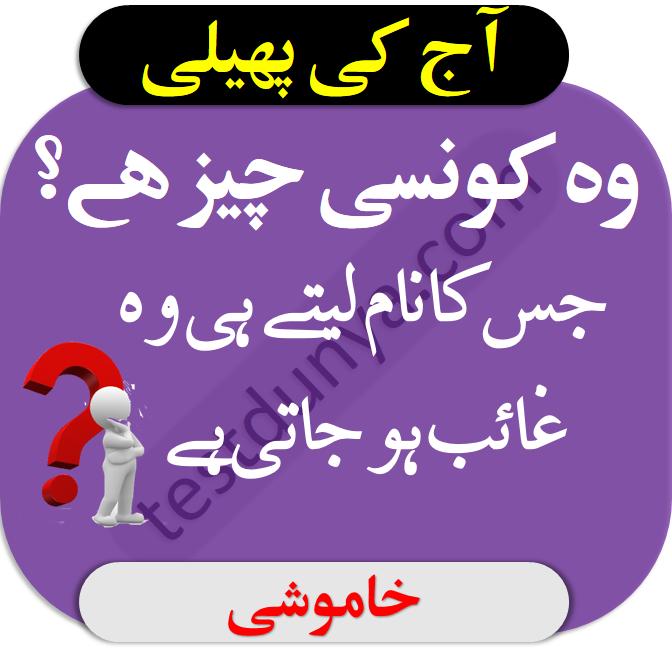Urdu Paheliyan with Right Answers wo konsi cheez hai jis ka nam laity he wo gaib ho jaati hai