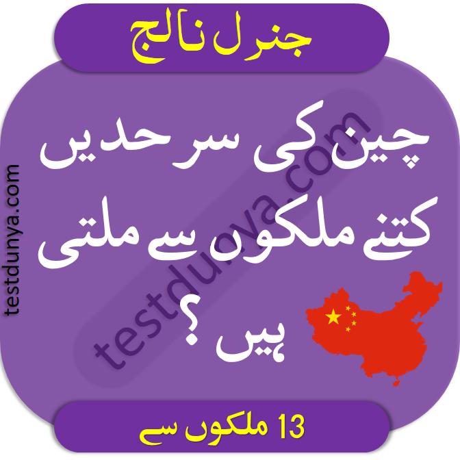 general knowledge quiz about Pakistan with answers in Urdu china ki sarhadain kitny mulkon ky sath milti hain