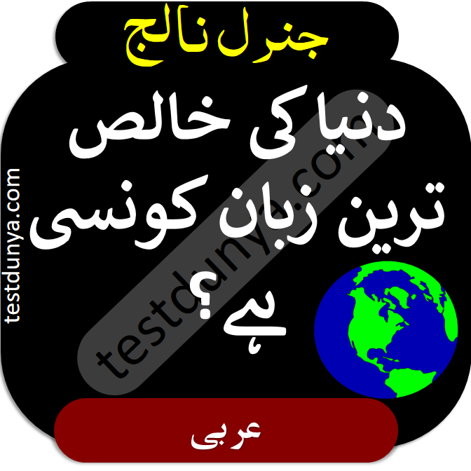 Urdu general knowledge questions with correct answers, World general knowledge questions answers, mind questions in Urdu, Interesting questions with answers, Cricket general knowledge questions and answers, Urdu general knowledge questions