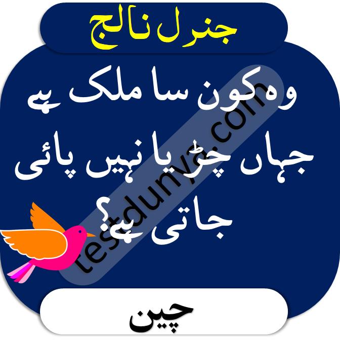 General Knowledge Questions and Answers in Urdu wo konsa mulk hai jahan chirya nahi paai jaati