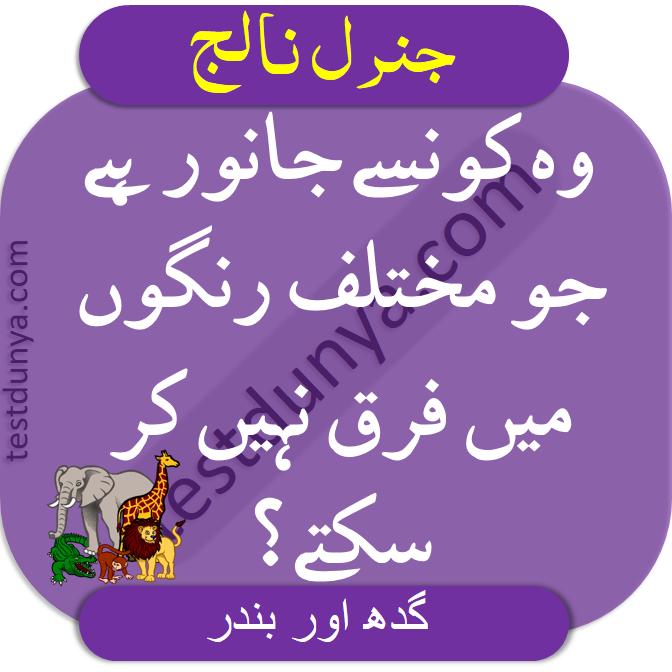 wo konsy janwar hain jo mukhtalif rangon main farq nahi kar sakty