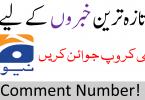 Pakistani Geo news whatsapp grouplink,Geo news whatsapp group link 2020,expressnews whatsapp grouplink,samaa news whatsapp group link,pak news whatsapp group link,92 news whatsapp group link,news whatsapp group link join,news channel whatsapp group, Bol news whatsapp group link