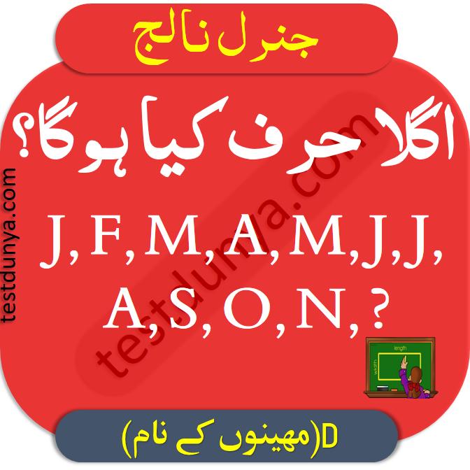 General knowledge Questions in Urdu 2020