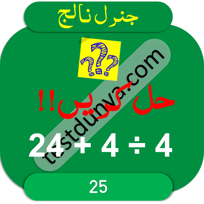 Math questions and answers in Urdu