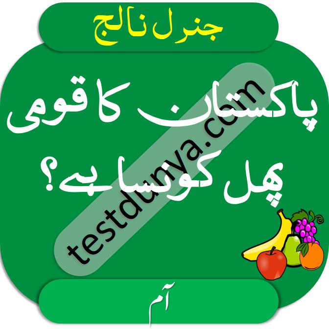 General knowledge Questions in Urdu 2020 Pakistan ka qoami phal konsa hai?