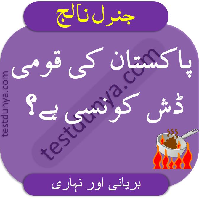 General knowledge Questions in Urdu 2020 Pakistan ki qoami dish konsi hai?