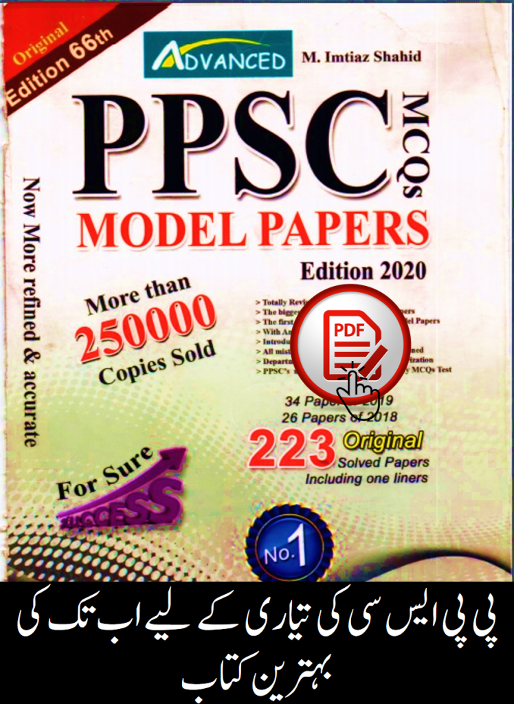 PPSC Solved Past Papers PDF Book Download 66th Edition Free By Imtiaz Shahid