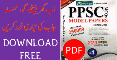 PPSC Solved Past Papers PDF Book Download 66th Edition Free By Imtiaz Shahid Download PPSC solved model papers 2020 by imtiaz Shahid latest 64th edition for the preparation of all type of exams for Government jobs. Till now more than 250000 copies of this edition have been sold. This edition of PPSC Solved Mcqs model papers is more refined and accurate than the previous one.