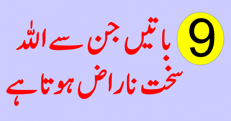 9 Batein Jin sy Allah Sakht Naraaz Hoty Hain