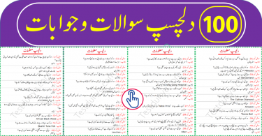 General Knowledge Questions and Answers in Urdu learn general knowledge quiz about Pakistan with answers in Urdu Gk about Islam, current affairs, Pakistan affairs, general science and mathematics.