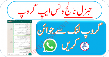 General Knowledge WhatsApp Group Links 2021 join Urdu general knowledge, current affairs, Gk, exams preparation, CSS, PMS, NTS, OTS, PPSC, FPSC, OTS, UPSC, and other exams WhatsApp groups. Pakistan general knowledge WhatsApp group links education join WhatsApp group link Pakistan students WhatsApp group link Pakistan Pakistan current affairs WhatsApp group link Urdu General Knowledge WhatsApp Group.