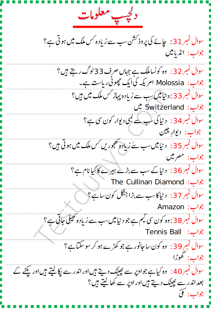General knowledge questions and answers in Urdu, Riddles in Urdu, Paheliyan in Urdu, Amazing questions with their answers in Urdu, most important questions and answers about science, Islamic questions and answers, questions and answers about different countries, important questions about humans, quizzes about different languages